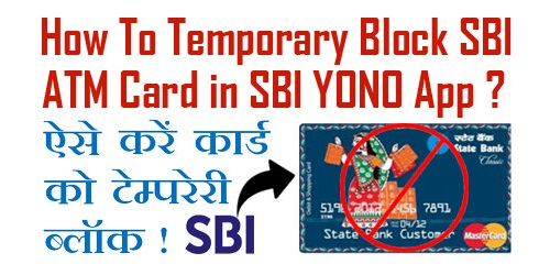 application for blocking atm card